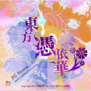 东方凭依华 ~ Antinomy of Common Flowers 破解版